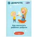 Как воспитать ребенка добрым (сказкотерапия)