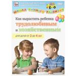 DVD Как вырастить ребенка трудолюбивым и хозяйственным (2-4 года)