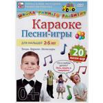 DVD Караоке: песни-игры для малышей 2-5 лет