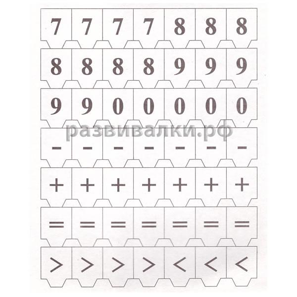 Касса цифр и счетного материала своими руками напечатать 37