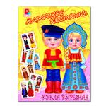 Бумажная кукла с одеждой Народные костюмы