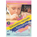 DVD Лепка, поделки (1,5-2 года)