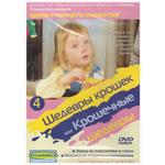 DVD Лепка, поделки (2-3 года)