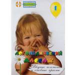 DVD Логопедический массаж: вводные положения и основные приемы