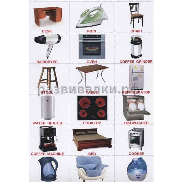 Furniture, household appliances