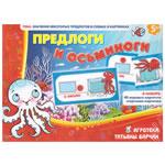 Предлоги и осьминоги (употребление предлогов)