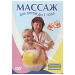 DVD Массаж для детей до 1 года