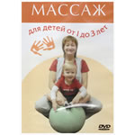 DVD Массаж для детей от 1 до 3 лет