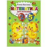 Математика для малышей от двух до пяти