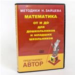DVD Математика для дошкольников и младших школьников от и до (2 DVD)