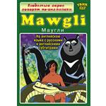Mawgli (Маугли)