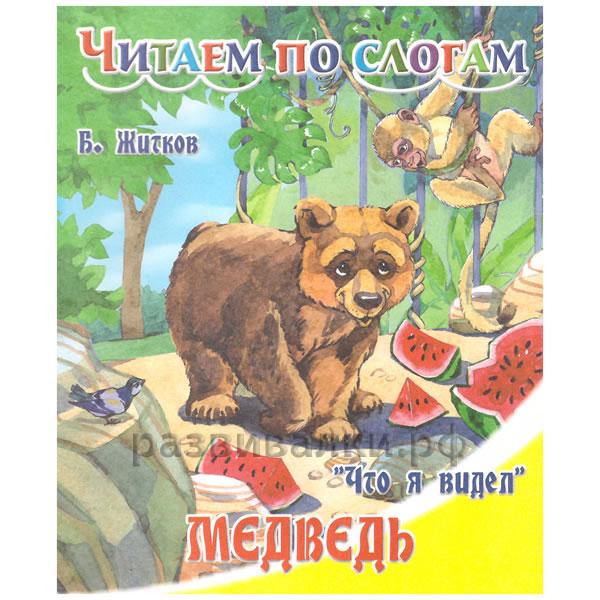Каталог товаров - медведь плюшевый