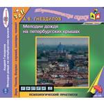 Мелодии дождя на петербургских крышах (2 CD)
