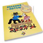 Песенки и потешки (пособие, CD) (прежнее название Читай и пой)