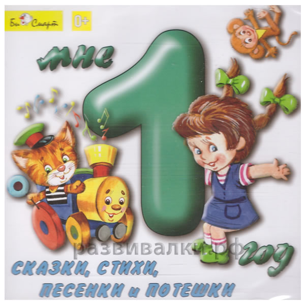 "CD ""Мне 1 год"""