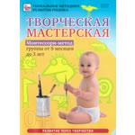 DVD Творческая мастерская детского развития (0,8-3 года)