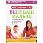 DVD Вы и ваш малыш (0,8-3 года)