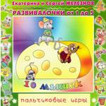 Десять мышек (песенки-игры с пальчиками)
