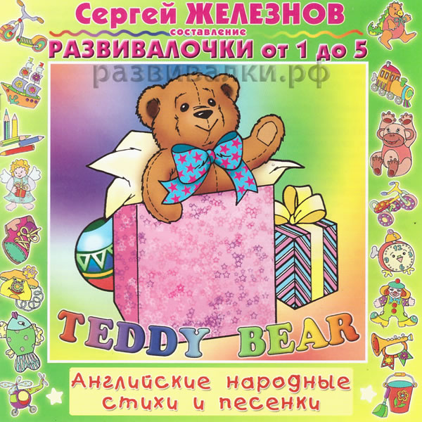 "Песни ""Teddy Bear"""
