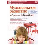 DVD Музыкальное развитие детей от 1,5 до 2 лет