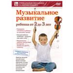 DVD Музыкальное развитие детей от 2 до 3 лет