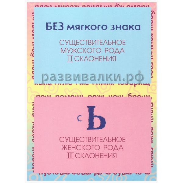 русская грамматика с мягким знаком