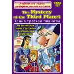 The Mystery of the Third Planet (Тайна третьей планеты)