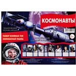 Космонавты (раскладушка-ширма)