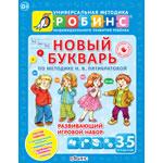 Новый букварь Пятибратовой (с картинками-ассоциациями)