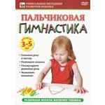 DVD Пальчиковая гимнастика для детей (3-5 лет)