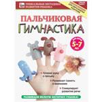 DVD Пальчиковая гимнастика для детей (5-7 лет)