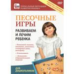 DVD Песочные игры: развиваем и лечим ребенка