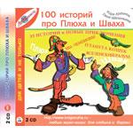 100 историй про Плюха и Шваха (2 CD)