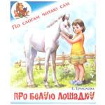 Про белую лошадку