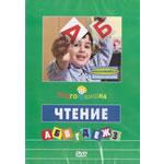 DVD Чтение