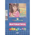 DVD Математика