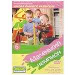DVD Маленький чемпион (подвижные игры) (1-3 года)