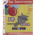 30 приключений кота Гришуни