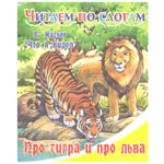 Про тигра и про льва