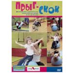 DVD Прыг-скок (2-3 года: дыхательная и двигательная гимнастики)