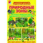 Растения и животные тайги, смешанного и лиственного леса