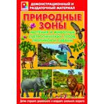 Растения и животные субтропических лесов, тропиков и саванн