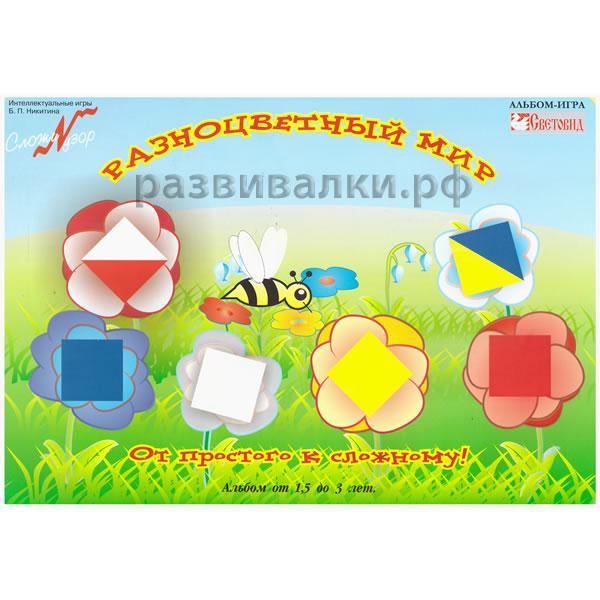 Развивающие игрушки для детей 1-3 года