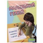 DVD Маленький гений: развитие памяти у детей