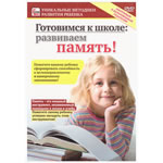DVD Готовимся к школе: развиваем память