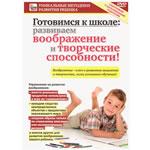 DVD Готовимся к школе: развиваем воображение и творческие способности