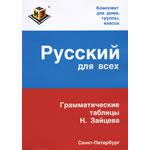 Русский для всех (таблицы А4)