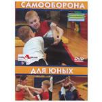 DVD Самооборона для юных