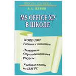 Microsoft Office в школе
