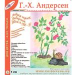Сказки Андерсена (9 CD)